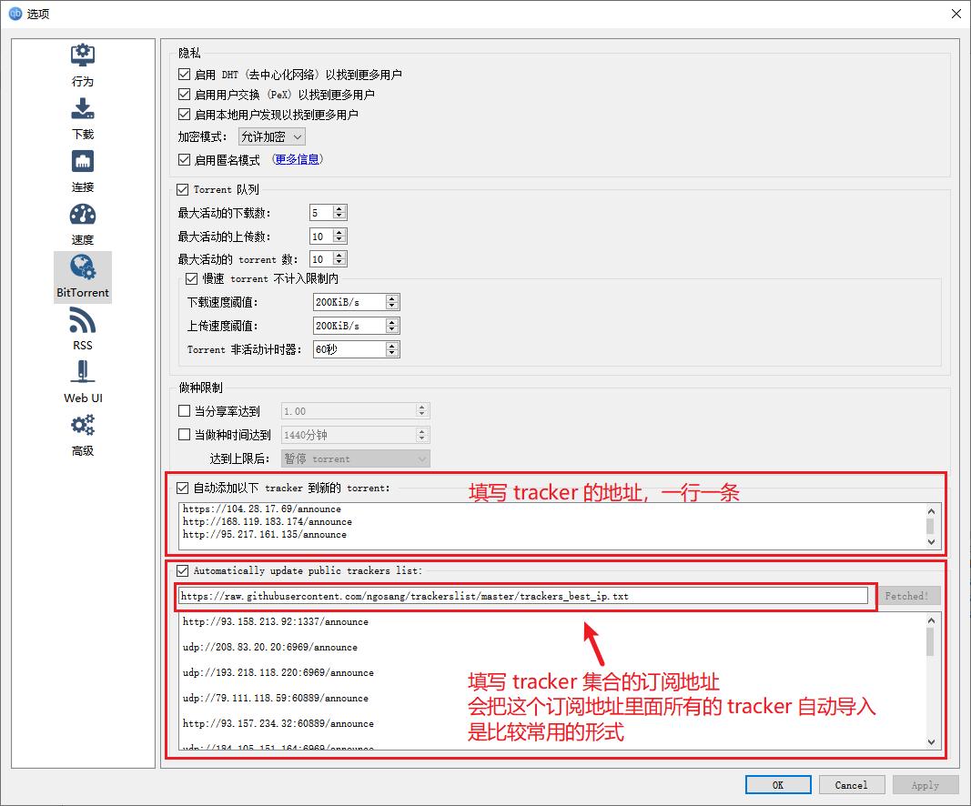 qBittorrent 的 tracker 设置